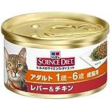 サイエンスダイエット アダルト レバー&チキン 缶詰 成猫用 85g