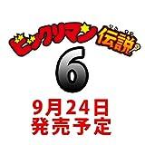 ビックリマン伝説6 30個入り BOX(食玩)