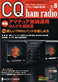 CQ ham radio (ハムラジオ) 2008年 08月号 [雑誌]