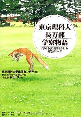東京理科大長万部学寮物語
