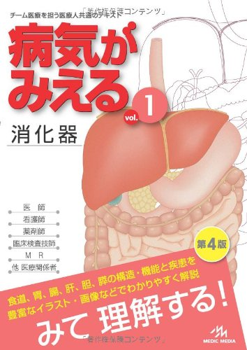 病気がみえる 〈vol.1〉 消化器 (Medical Disease:An Illustrated Reference)