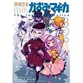 魔法少女かずみ☆マギカ 〜The innocent malice〜 (3) (まんがタイムKRコミックス フォワードシリーズ)