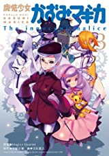 「まどか☆マギカ」アンソロ第2巻&「かずみ☆マギカ」第3巻3月発売