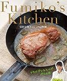 狐野扶実子のビストロ料理 —フライパンひとつでパリの味