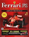 公式フェラーリF1コレクション2011年 09/14号 [雑誌]