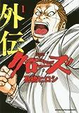 クローズ外伝 1 (少年チャンピオン・コミックスエクストラ)
