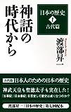「日本の歴史」1古代篇 神話の時代から (WAC BUNKO 245)