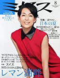 ミセス 2014年 08月号 [雑誌]
