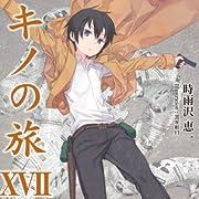 キノの旅 (17) the Beautiful World (電撃文庫)