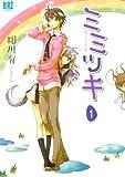 ミミツキ  (1) (バーズコミックス)