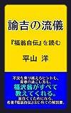 諭吉の流儀『福翁自伝』を読む
