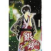 銀魂-ぎんたま- 12 (ジャンプ・コミックス)