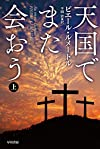 天国でまた会おう(上) (ハヤカワ・ミステリ文庫)