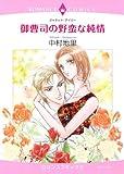 御曹司の野蛮な純情 (エメラルドコミックス ロマンスコミックス)