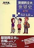 関関同立大世界史 (河合塾シリーズ)