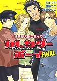 カレンダーボーイ FINAL~祝日擬人化コミック~ (3) (ウィングス・コミックス)