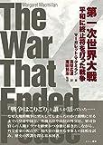 「第一次世界大戦: 平和に終止符を打った戦争」販売ページヘ