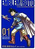 ドラゴンクエスト列伝 ロトの紋章 完全版1巻 (デジタル版ヤングガンガンコミックスデラックス)