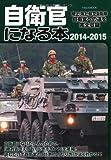 自衛官になる本2014-2015 (イカロス・ムック)