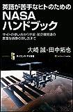 英語が苦手なヒトのためのNASAハンドブック サイトの使い方から宇宙・航空機関連の貴重な画像の探し方まで (サイエンス・アイ新書 63)