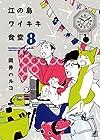 江の島ワイキキ食堂 第8巻 2015年03月16日発売
