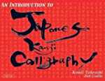 An Introduction to Japanese Kanji Cal...