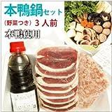 八甲田の本鴨肉 野菜付き本鴨鍋セット 3人前