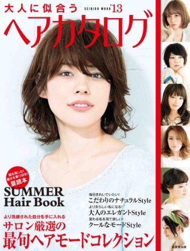 大人に似合うヘアカタログ 2013年号 大きい表紙画像