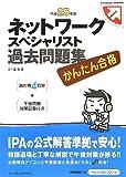 かんたん合格 ネットワークスペシャリスト 過去問題集 平成25年度 (Tettei Kouryaku JOHO SHORI)