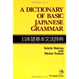 "A Dictionary of Basic Japanese Grammarvon ""Seiichi Makino"""