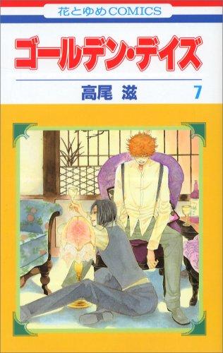ゴールデン・デイズ 7 (7) (花とゆめCOMICS)