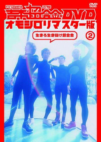 吉本超合金 DVD オモシロリマスター版2「生きろ生き抜け超合金」