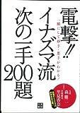 【バーゲンブック】 電撃!!イナズマ流次の一手200題 -