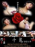 千鬼-29 DVSK-029[DVD]堀江美保