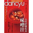 dancyu (ダンチュウ) 2011年 02月号 [雑誌]