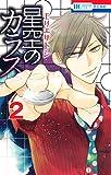 星空のカラス 2 (花とゆめコミックス)