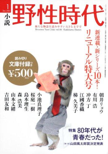 小説 野性時代 第86号  KADOKAWA文芸MOOK  62331‐88 (KADOKAWA文芸MOOK 88)