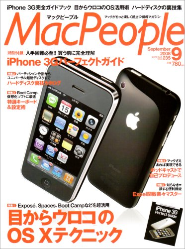 Mac People (マックピープル) 2008年 09月号 [雑誌]