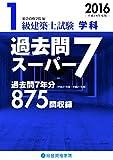 平成28年度版 1級建築士試験 学科 過去問スーパー7