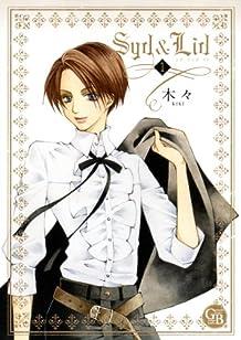 Syd&Lid (1) (幻冬舎コミックス漫画文庫)