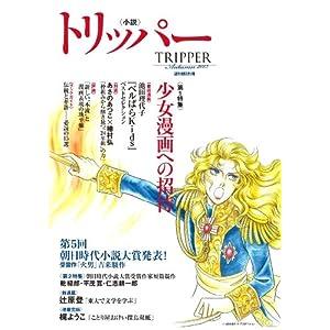 小説 TRIPPER (トリッパー) 2013年 9/30号 [雑誌]