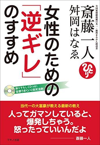 斎藤一人 舛岡はなゑ 女性のための「逆ギレ」のすすめ(CD付き) (当代一の大富豪が教える最新の教え)