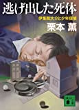 逃げ出した死体—伊集院大介と少年探偵 (講談社文庫)