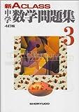 新A CLASS中学数学問題集 (3年) (中学新Aクラス問題集シリーズ)