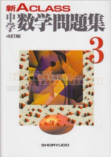 新A CLASS中学数学問題集 (3年) (中学新Aクラス問題集シリ-ズ)
