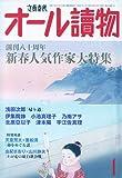 オール讀物 2010年 01月号 [雑誌]