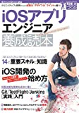 iOSアプリエンジニア養成読本[クリエイティブな開発のための技術力/デザイン力/マインドを養う! ] (Software Design plus)