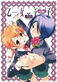 乙女王子~女子高漫研ホストクラブ~ (まんがタイムKRコミックス フォワードシリーズ)