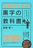 社長のための 黒字の教科書---小さな会社の財務改善70のテクニック