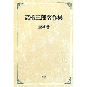 高橋三郎著作集〈最終巻〉